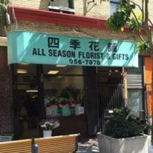 All Season Florist & Gifts