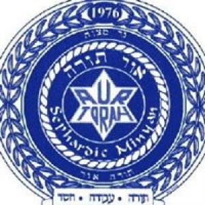 Aur Torah Sephardic Minyan